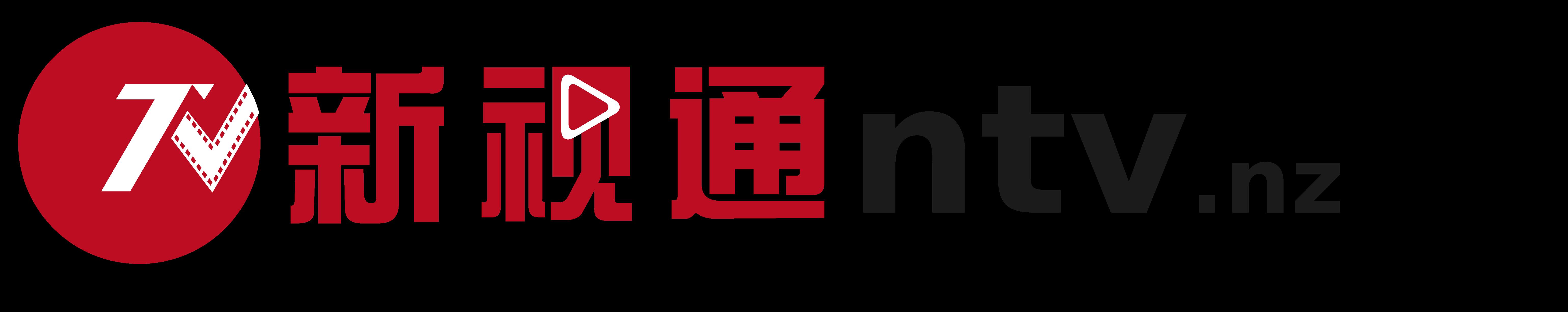 新视通NTV